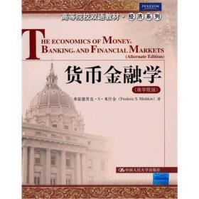 货币金融学(商学院版)(高等院校双语教材·经济系列)