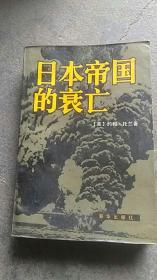 日本帝国的衰亡【上】600页