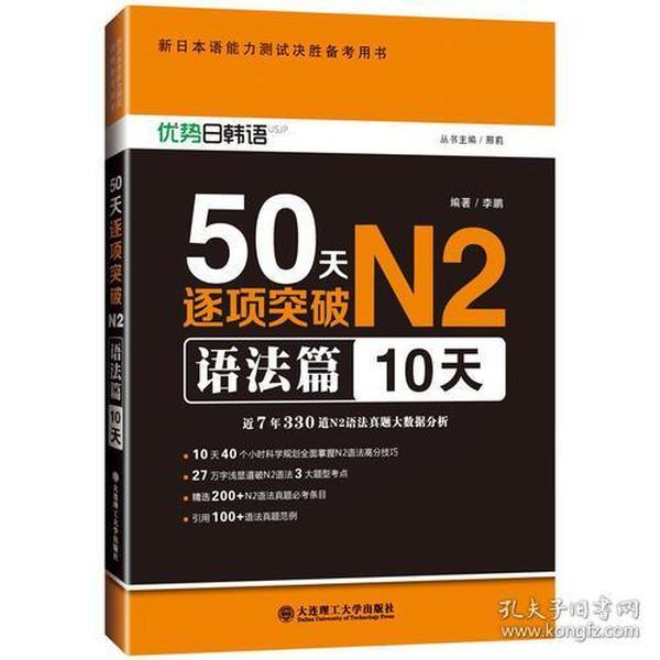 50天逐项突破N2(语法篇10天新日本语能力测试决胜备考用书)