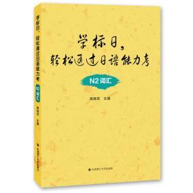 学标日,轻松通过日语能力考:N2词汇