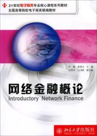网络金融概论