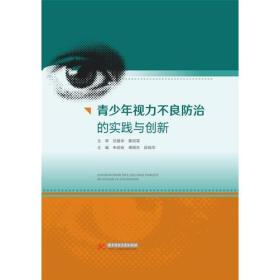 青少年视力不良防治的实践与创新
