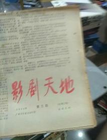 报纸:影剧天地 1984年第三.四期   云海玉弓缘