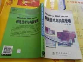 Windows2000Server网络技术与构架管理-