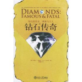 钻石传奇:钻石的历史、神秘与主人