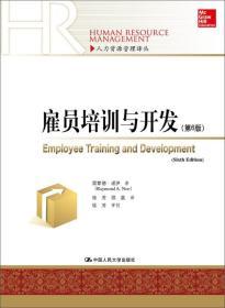 雇员培训与开发-(第6版)