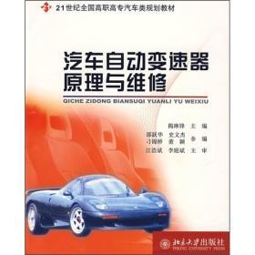 汽车自动变速器原理与维修/21世纪全国高职高专汽车类规划教材