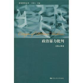 政治暴力批判中国人大左高山9787300121215