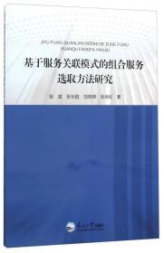 基于服务关联模式的组合服务选取方法研究
