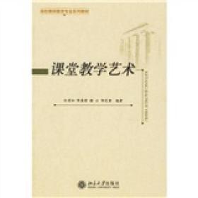 正版二手正版课堂教学艺术北京大学出版社9787301109977孙菊如有笔记