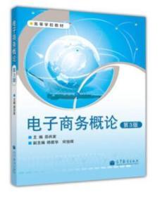 电子商务概论 邵兵家 第3版 9787040332353 高等教育出版社