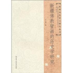 新疆佛教壁画的历史学研究