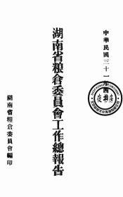 湖南粮食委员会工作总报告-1942年版-(复印本)