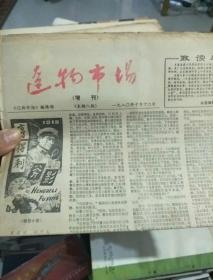 辽物市场(增刊)1980年10月12日 本期八版:报告小说《亨得利斧影》1-14回全