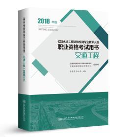 2018版公路水运工程试验检测人员考试教材(交通工程)公路水运工程试验检测专业技术人员职业资格考试用书