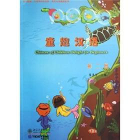 北大版新一代对外汉语教材:童趣汉语(第二册)(附光盘)
