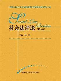 社会法评论  第六卷