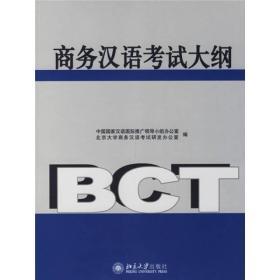 商务汉语考试大纲(附光盘一张)