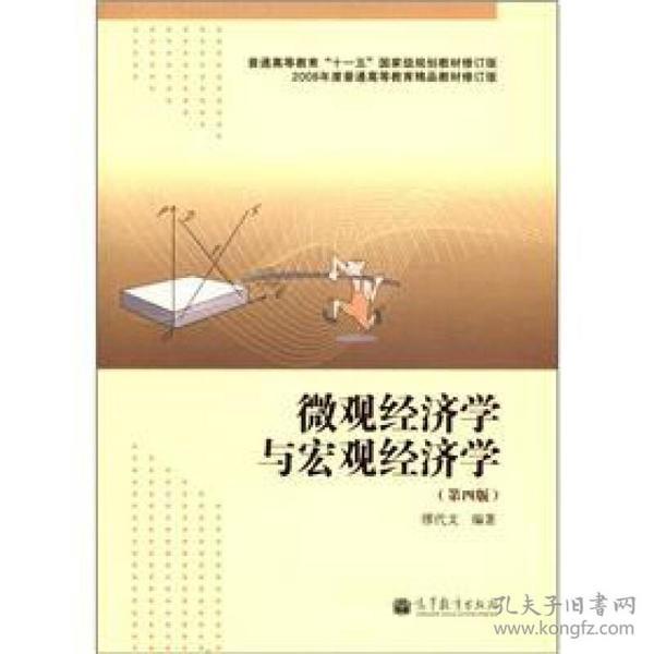 微观经济学与宏观经济学