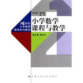 小学数学课程与教学(21世纪小学教师教育系列教材)