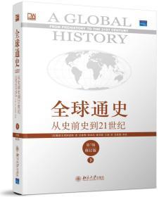 二手正版全球通史从史前到21世纪第7版第七版下修订版斯塔夫里阿诺斯北京大学出版社9787301110522