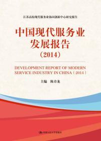 中国现代服务业发展报告(2014)/江苏高校现代服务业协同创新中心研究报告
