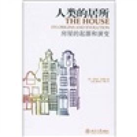 人类的居所:房屋的起源和演变