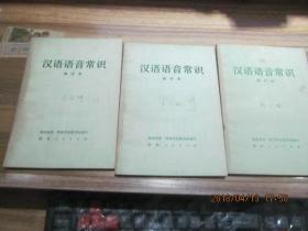 汉语语音常识