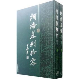 河洛墓刻拾零(全2册)(精装)