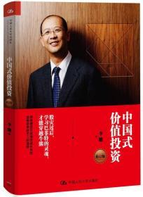 新书--中国式价值投资