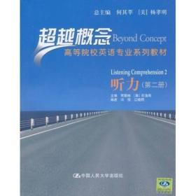 高等院校英语专业系列教材·超越概念:听力(第2册)