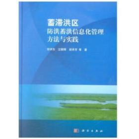 蓄滞洪区防洪蓄洪信息化管理方法与实践