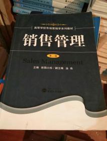 销售管理(第二版)