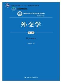 外交学(第三版)/新编21世纪政治学系列教材·国际政治系列