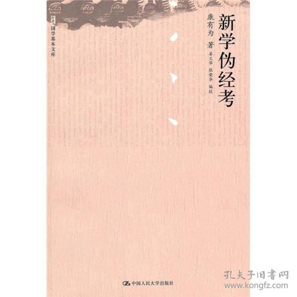 全新包邮  新学伪经考(国学基本文库)