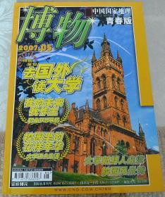 中国国家地理  青春版 2007.5