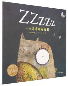 Zzzzz一本讲述睡觉的书