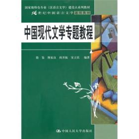 中国现代文学专题教程