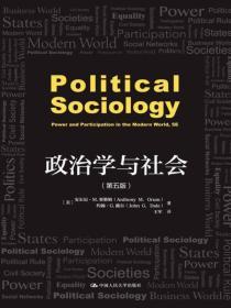 政治学与社会(第五版)(人文社科悦读坊)