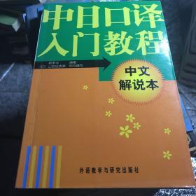 中日口译入门教程(中文-日文解说本)