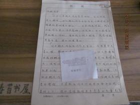 秦基伟,王连芬,王大任,胡立注 写给孙鹏【鲍夫烈士夫人】的信  【信为抄写复印件,如图。】