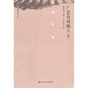 广艺舟双楫(外一种)/国学基本文库