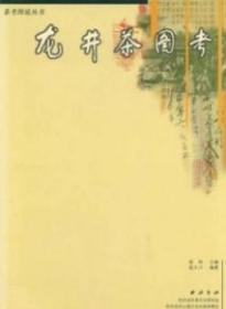 龙井茶图考 龙井茶图考 龙井茶图考 80416D
