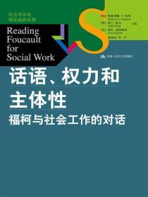 话语.权力和主体性-福柯与社会工作的对话