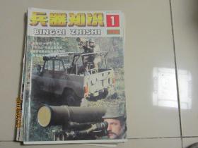兵器知识1996年第1期
