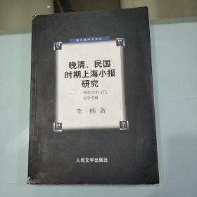 晚清,民国时期上海小报研究/一种综合的文化,文学考察