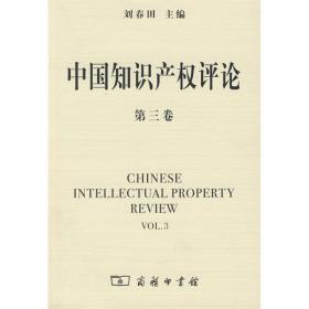 中国知识产权评论(第3卷)