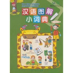 9787100070140-hs-汉语图解小词典:塞尔维亚语版