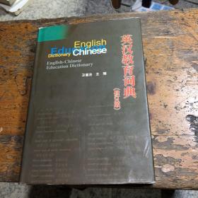 英汉教育词典(修订本)