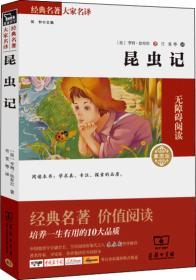 经典名著 大家名译:昆虫记(无障碍阅读 全译本 素质版)